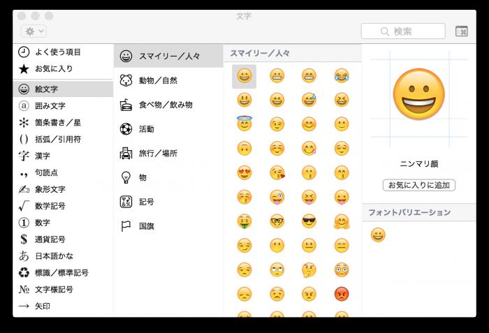 ダブルプライム:macOS文字ビューア入力-3