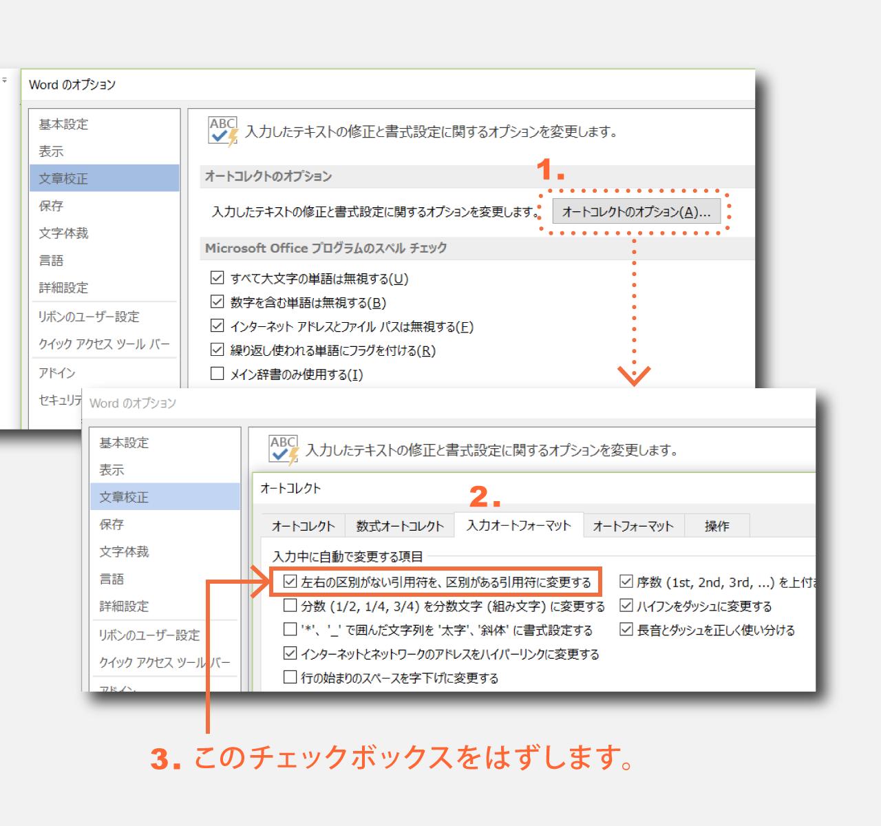 引用符自動変換をしない設定(Microsoft Word)