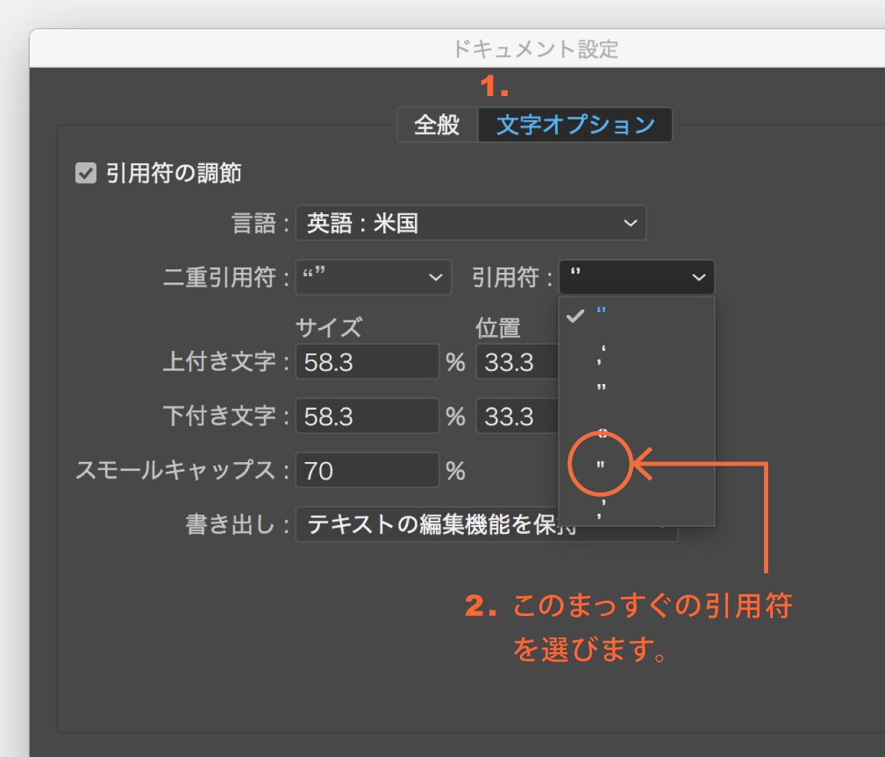 引用符自動変換をしない設定(Adobe Illustrator CC)