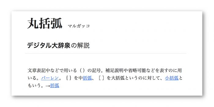 「丸括弧」『デジタル大辞泉』