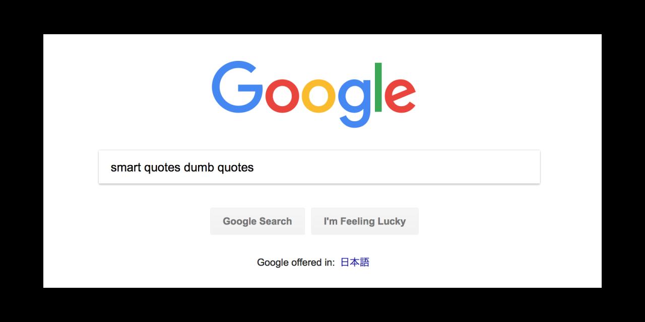 Google検索:smart quotes, dumb quotes